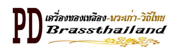 พีดี เครื่องทองเหลือง พระเก่า วิถีไทย